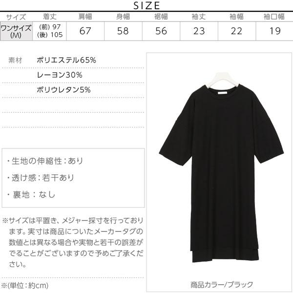 サイドスリットマキシワンピ [E1927]のサイズ表