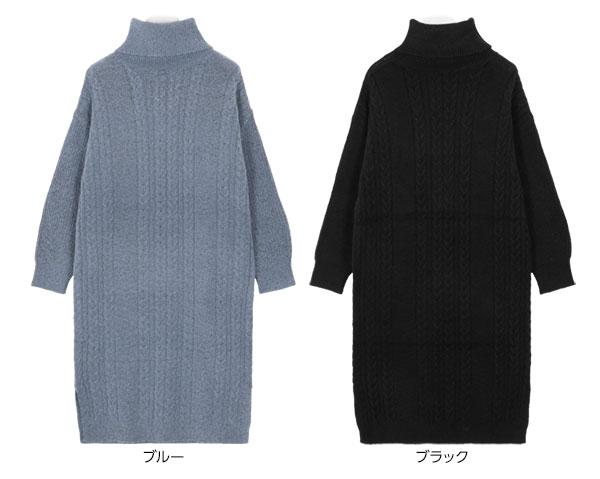 ケーブル編みタートルニットワンピース [E1936]