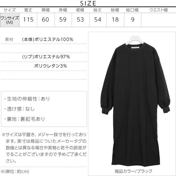 【裏起毛2018】ロングワンピース [E1943]のサイズ表