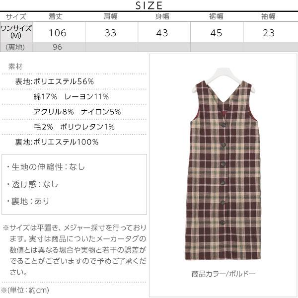 タータンチェックフロントボタンジャンパースカート [E1956]のサイズ表