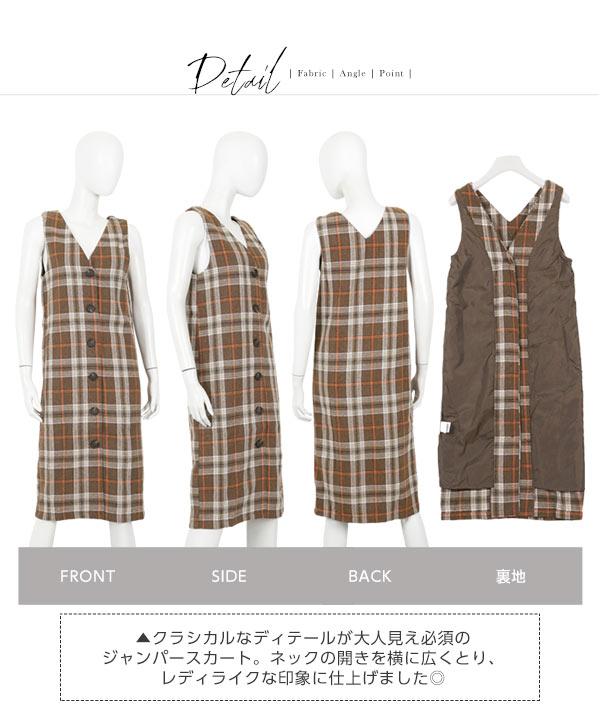 タータンチェックフロントボタンジャンパースカート [E1956]