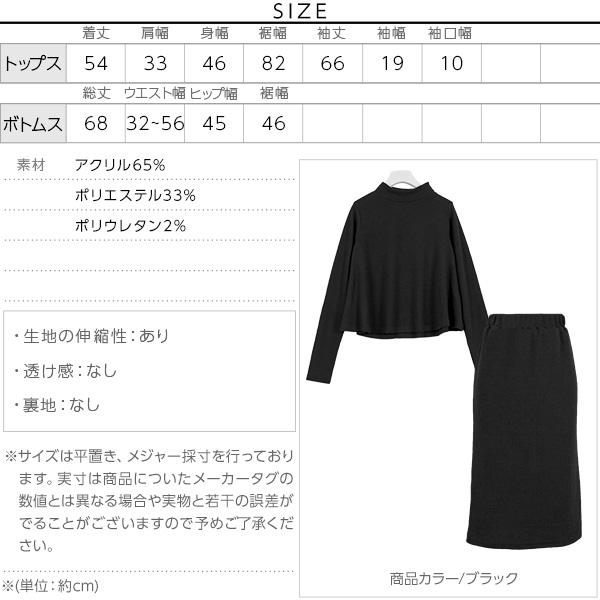 リブニットソーフレアトップス+タイトスカートセットアップ [E1957]のサイズ表