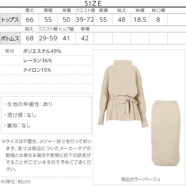ウエストリボントップスタイトスカートニットアップ [E1964]のサイズ表