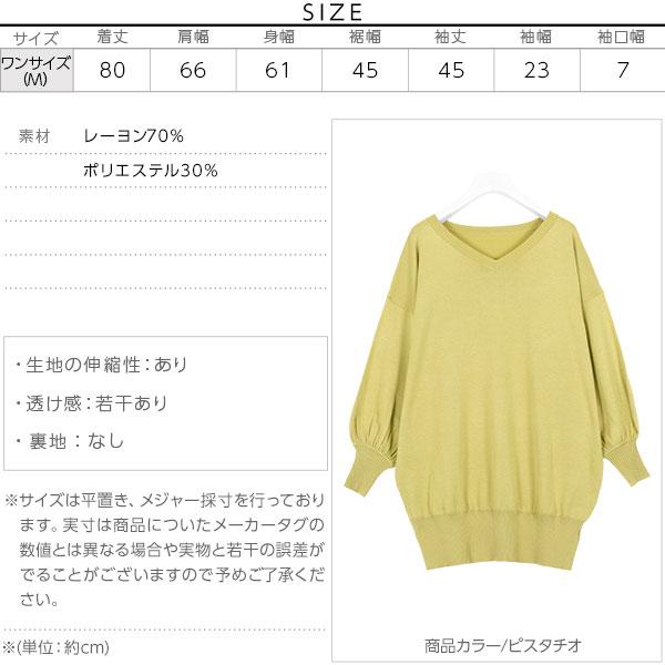 ぽわん袖ドルマンニットワンピース [E1972]のサイズ表