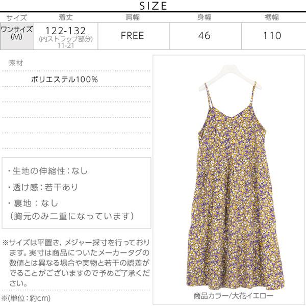 花柄ティアードキャミワンピース [E1979]のサイズ表