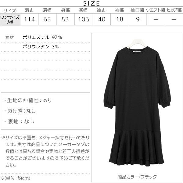 裾切替え裏毛マキシワンピース [E1980]のサイズ表