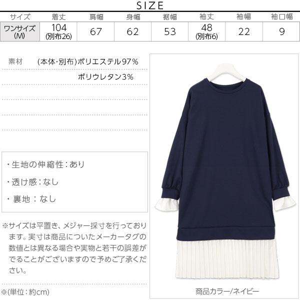 裾プリーツ切替えワンピース [E1981]のサイズ表