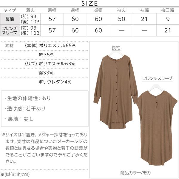 【田中亜希子さんコラボ】サーマルヘンリーネック2WAYカーデワンピ [E1984]のサイズ表