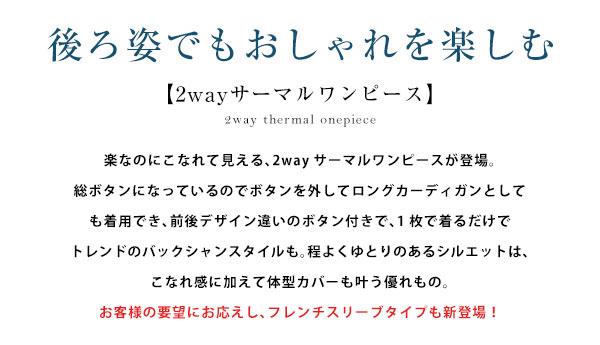 【田中亜希子さんコラボ】サーマルヘンリーネック2WAYカーデワンピ [E1984]