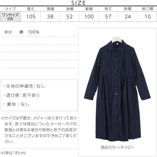 フレアシャツワンピース [E1985]のサイズ表