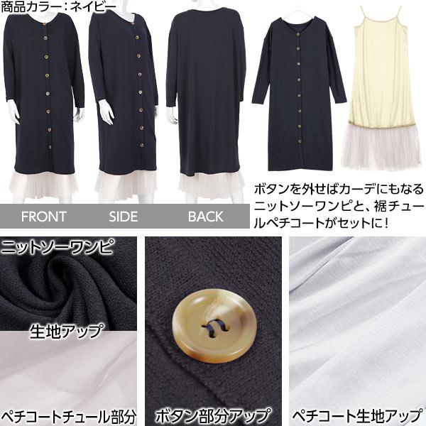 ニットソーカーデ&裾チュールぺチコート2点セット [E1998]