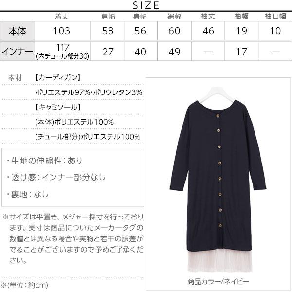 ニットソーカーデ&裾チュールぺチコート2点セット [E1998]のサイズ表