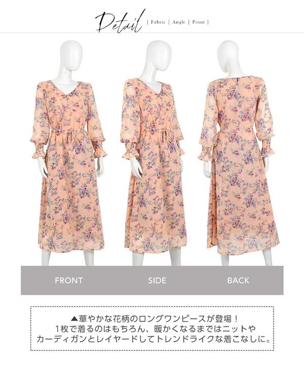 Vネック花柄ロングワンピ [E2002]