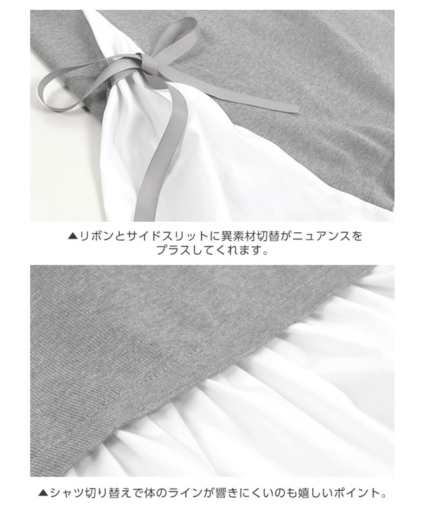 サイドスリットレイヤード風ワンピース [E2007]
