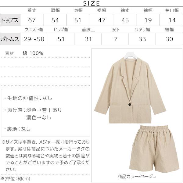 ジャケットショートパンツセットアップ [E2009]のサイズ表