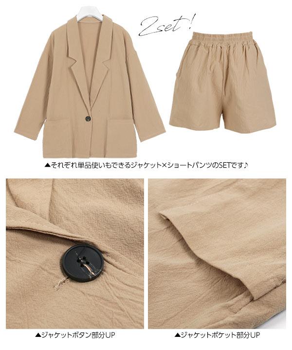 ジャケットショートパンツセットアップ [E2009]