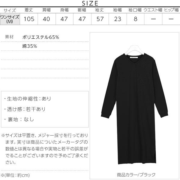 ミニ裏毛Iラインロングワンピース [E2013]のサイズ表