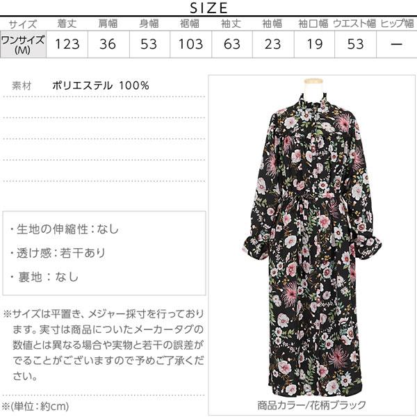フリルカラー花柄ガウンワンピース [E2018]のサイズ表