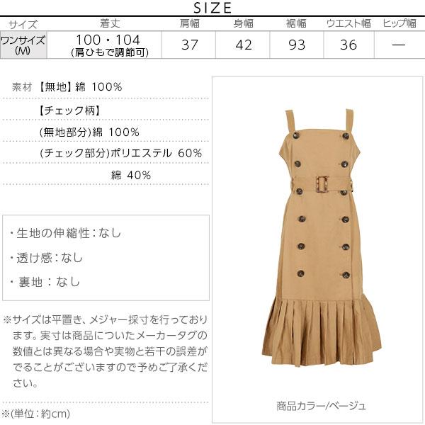 裾プリーツトレンチジャンスカ [E2019]のサイズ表