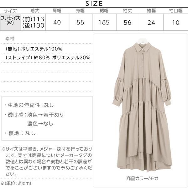 ボリュームティアードシャツワンピ [E2020]のサイズ表