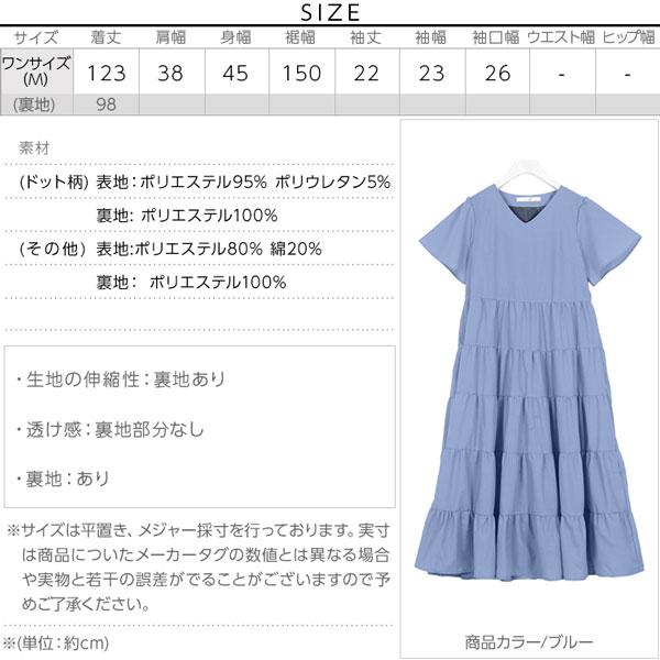 半袖ティアードボリュームワンピ [E2029]のサイズ表