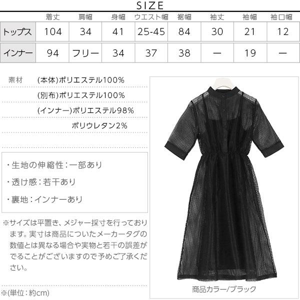 インナー付きメッシュワンピース [E2038]のサイズ表