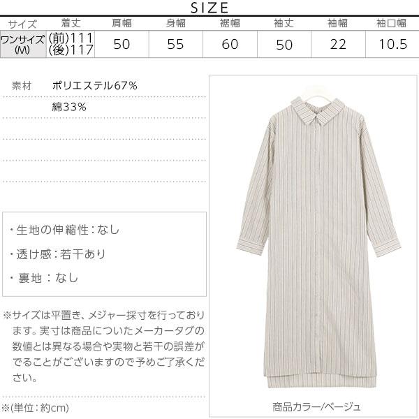 マルチストライプシャツワンピース [E2039]のサイズ表