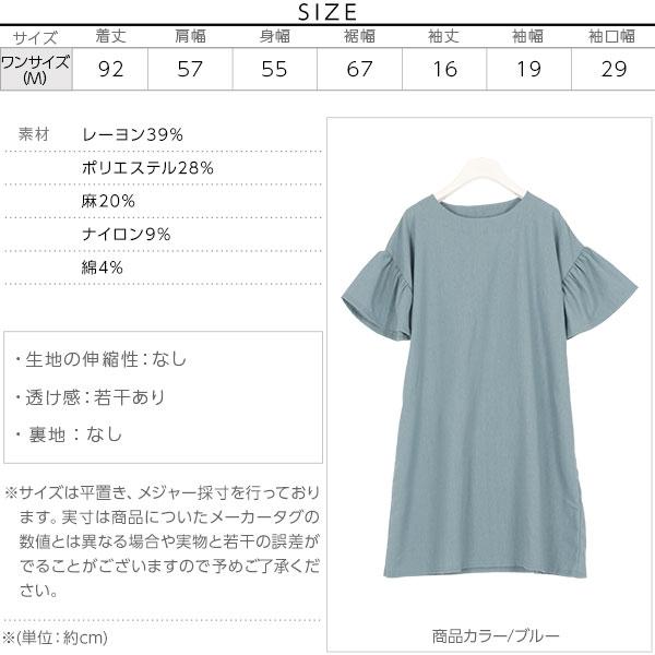 袖フリルリネンワンピース [E2056]のサイズ表