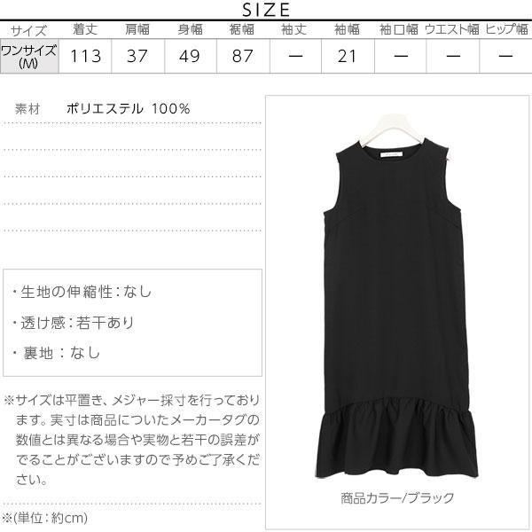 裾切り替えマキシワンピース [E2058]のサイズ表