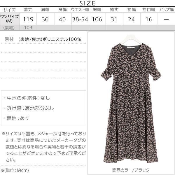 5分袖花柄シフォンワンピース [E2066]のサイズ表