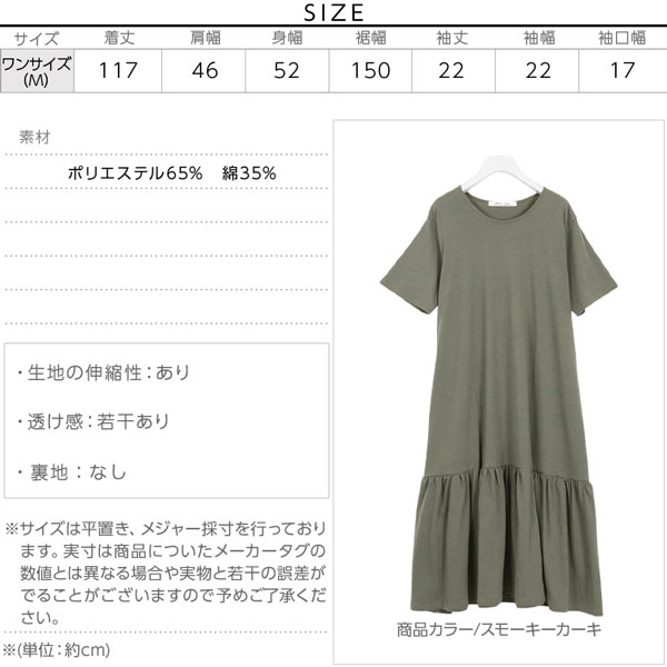 裾ティアード半袖カットソーワンピース [E2083]のサイズ表