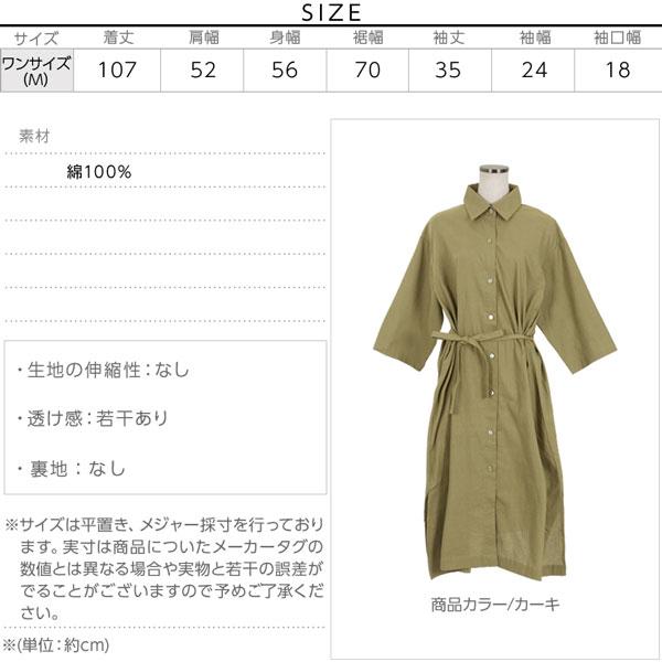 ウエストベルト付きシャツワンピース [E2088]のサイズ表