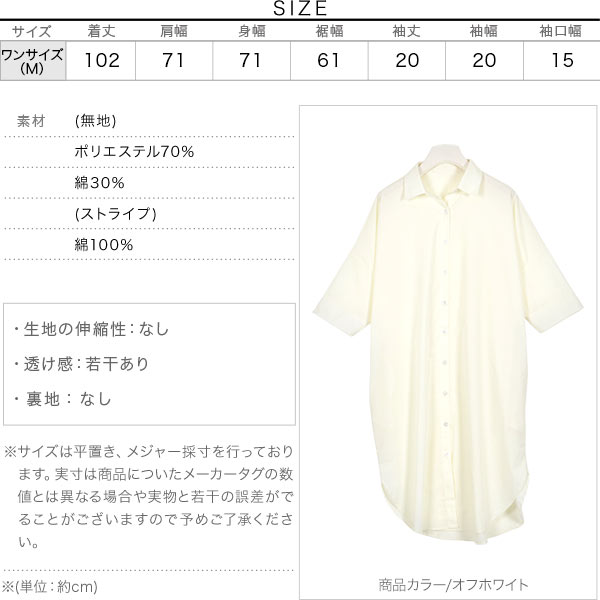 ≪ファイナルセール!≫ロープベルト付き5分袖シャツワンピース [E2096]のサイズ表