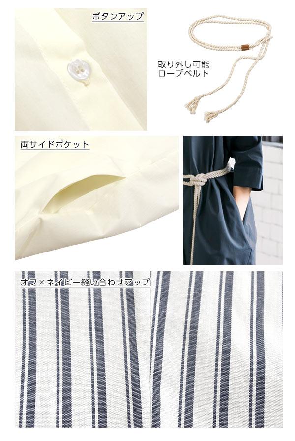 ≪ファイナルセール!≫ロープベルト付き5分袖シャツワンピース [E2096]