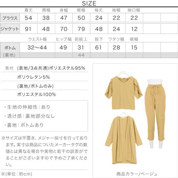 チューリップブラウスノーカラーカーデパンツ3点セット [E2149]のサイズ表