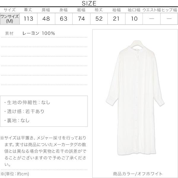 バックボタンルーズシャツ [E2157]のサイズ表