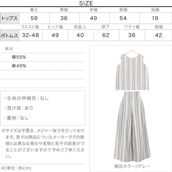 ストライプ柄セットアップ [E2165]のサイズ表