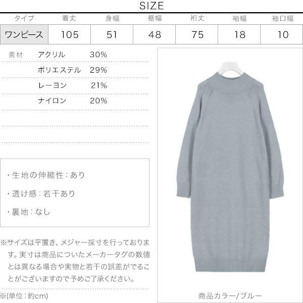 【田中亜希子さんコラボ】ワンピーススリットボタンモダールニット [E2166]のサイズ表