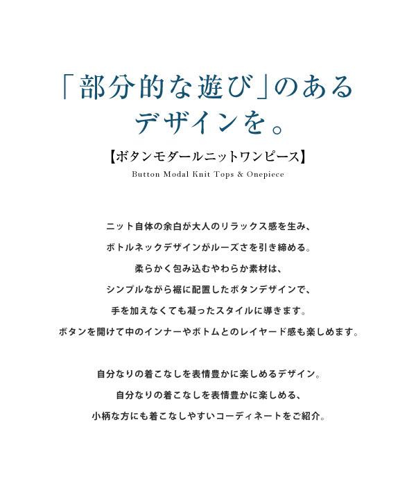 【田中亜希子さんコラボ】ワンピーススリットボタンモダールニット [E2166]