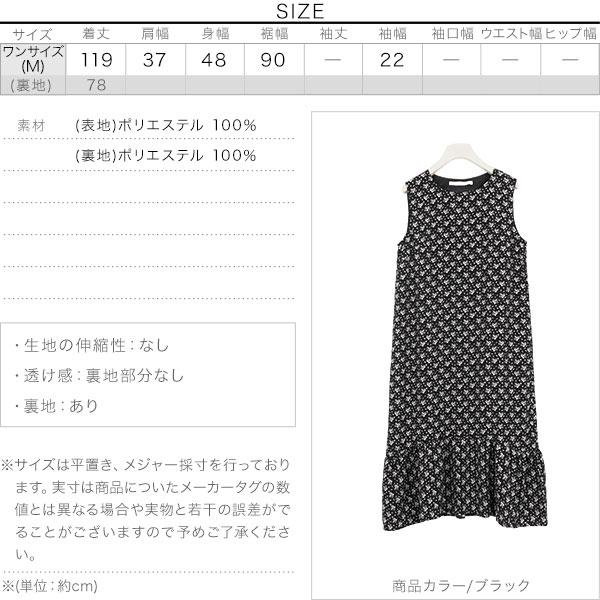 裾切り替えシフォンワンピース [E2170]のサイズ表