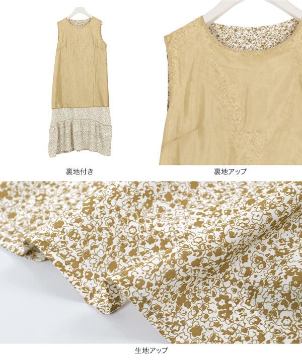 裾切り替えシフォンワンピース [E2170]