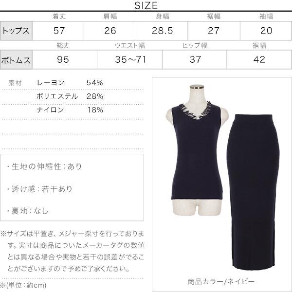 フリンジVネックニット+ロングスカートセットアップ [E2172]のサイズ表