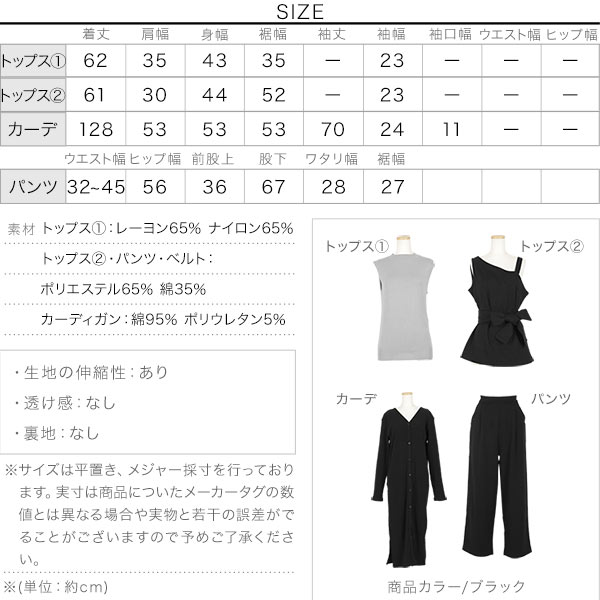 [ 5点セット ]着回しコーディネートセット [E2173]のサイズ表