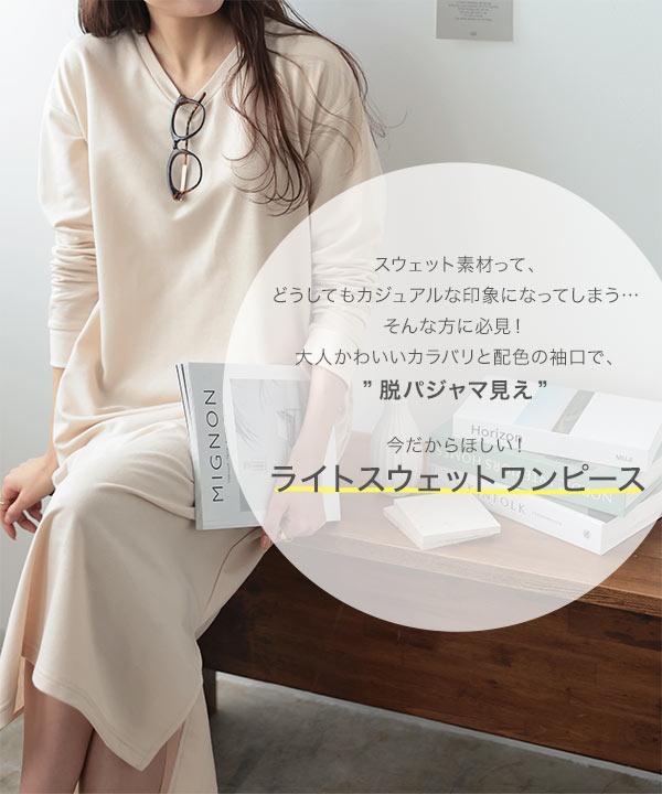 ミニ裏毛ロングワンピース [E2179]