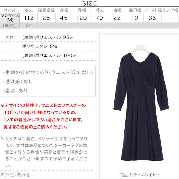 【神崎メリさんコラボ】カシュクール フィット&フレア ワンピース[E2194]のサイズ表