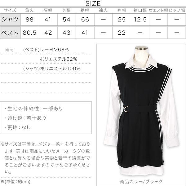 ニットベスト×シャツワンピースセット [E2229]のサイズ表