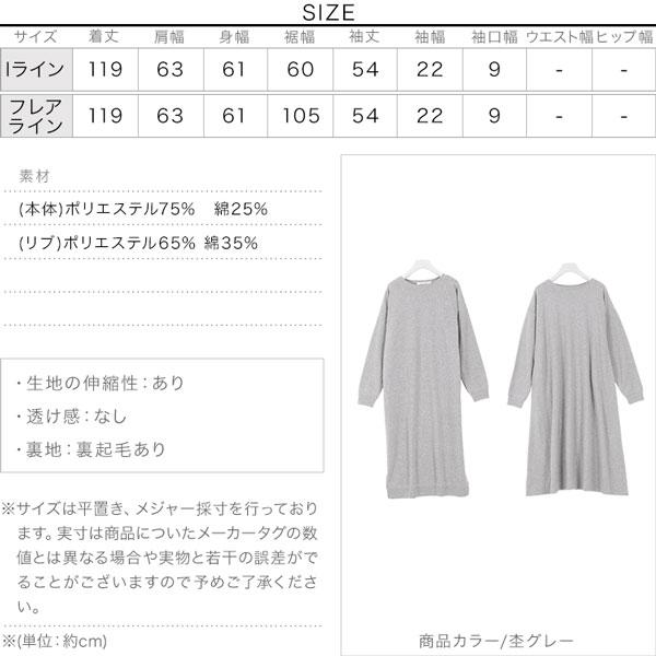 [ 裏起毛 ]選べる2タイプロングワンピース [E2232]のサイズ表