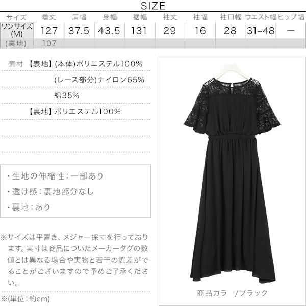 【Dress】レース切替バックフリルジョーゼットドレスワンピ [E2238]のサイズ表
