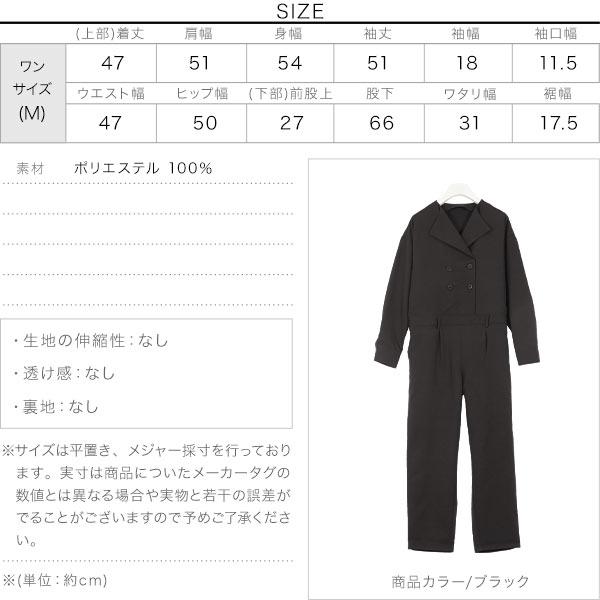 ダブルブレストジャンプスーツ [E2239]のサイズ表