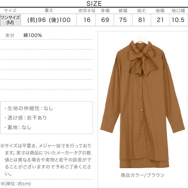 タイリボン付前後2Wayシャツワンピース [E2242]のサイズ表
